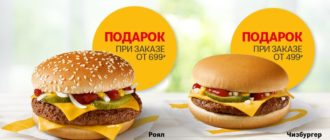 780x480_Royal_Cheeseburger_McDelivery_DC_website_min